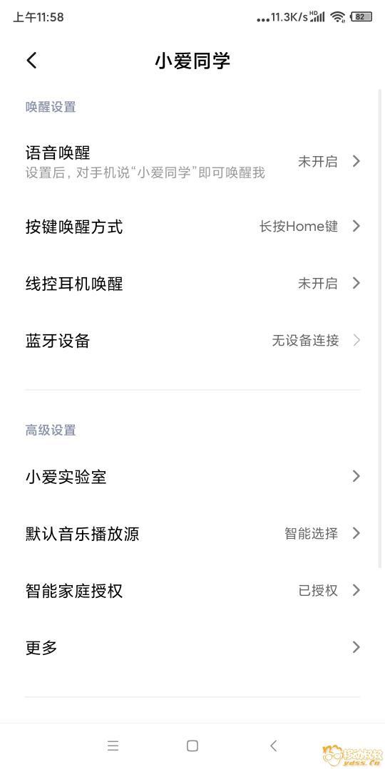 Screenshot_2019-12-01-11-58-01-179_com.miui.voiceassist.jpg