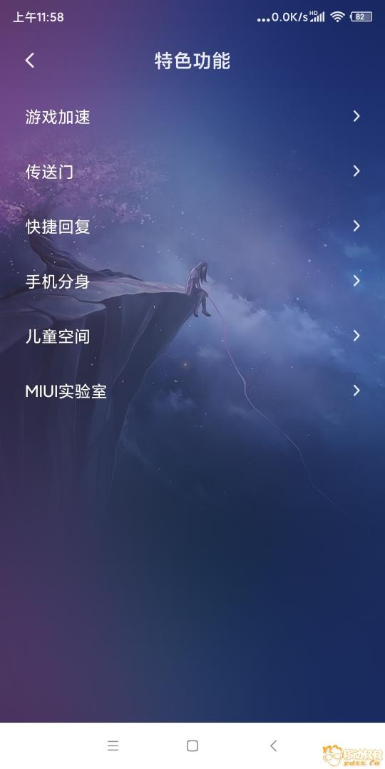 Screenshot_2019-12-01-11-58-08-471_com.android.settings.jpg