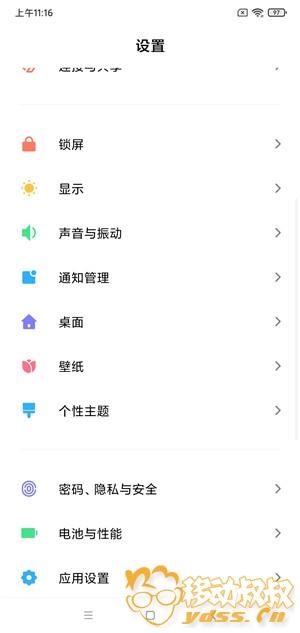 Screenshot_2019-12-02-11-16-02-292_com.android.settings.jpg
