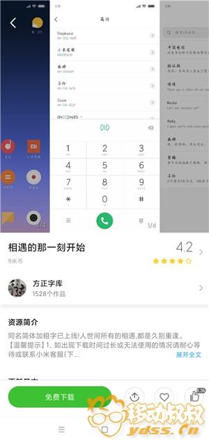 Screenshot_2019-12-02-11-16-31-203_com.android.thememanager.jpg