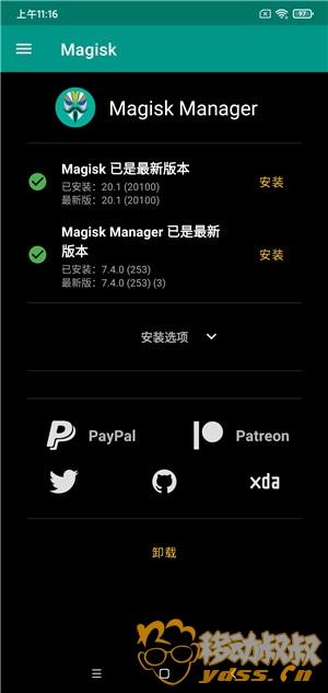 Screenshot_2019-12-02-11-16-54-770_com.topjohnwu.magisk.jpg