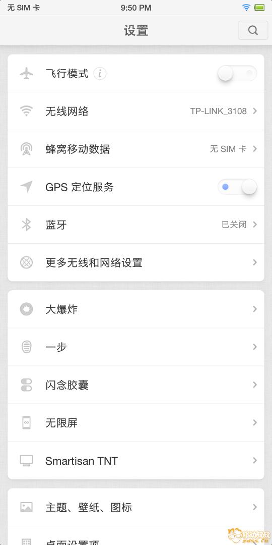 Screenshot_2019-12-02-21-50-11-144_设置.png