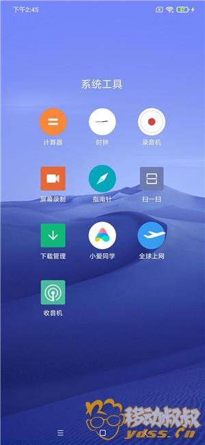 Screenshot_2020-01-12-14-45-06-294_com.miui.home.jpg