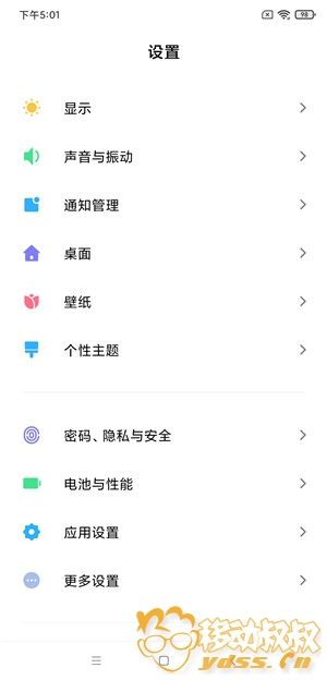 Screenshot_2020-01-14-17-01-42-028_com.android.settings.jpg