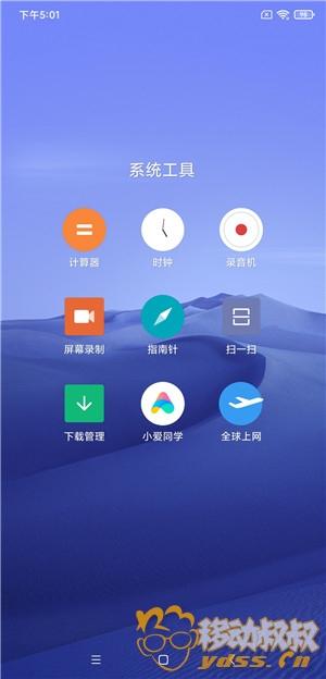 Screenshot_2020-01-14-17-01-48-852_com.miui.home.jpg