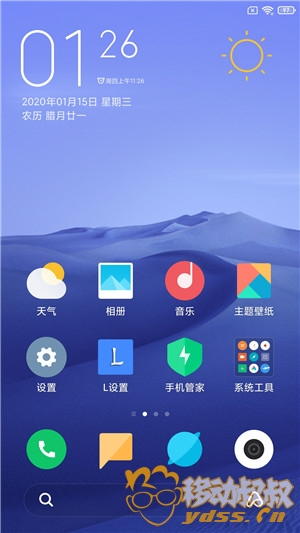 Screenshot_2020-01-15-13-26-15-327_com.miui.home.jpg