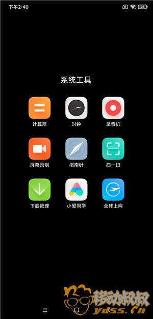Screenshot_2020-01-16-14-40-29-286_com.miui.home.jpg