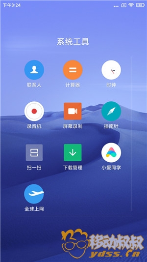 Screenshot_2020-01-21-15-24-51-787_com.miui.home.jpg