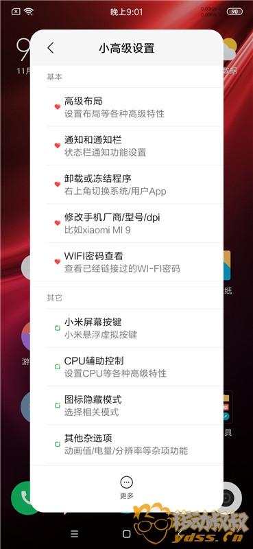 Screenshot_2019-11-14-21-01-15-138_com.android.Mo.jpg