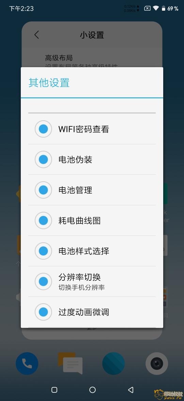 Screenshot_2019-10-12-14-23-25-092_atom.byyoung.setting.jpg
