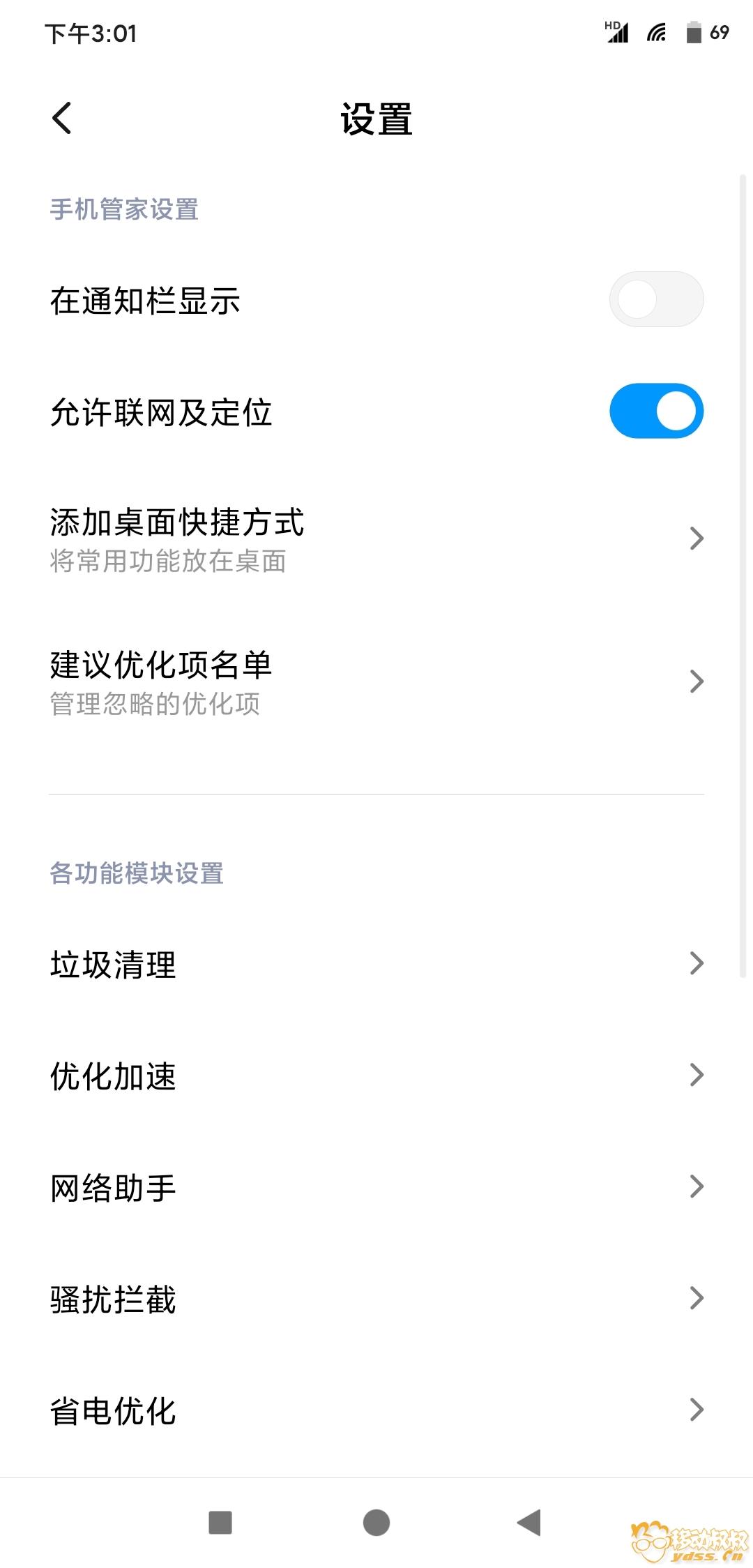 Screenshot_2020-02-11-15-01-21-181_com.miui.securitycenter.jpg