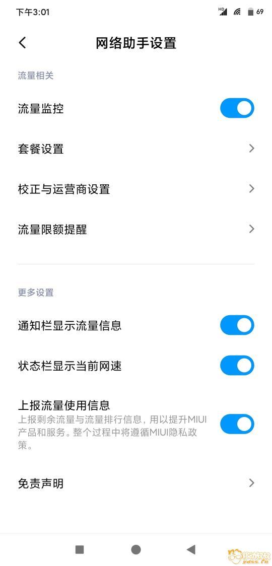 Screenshot_2020-02-11-15-01-34-523_com.miui.securitycenter.jpg