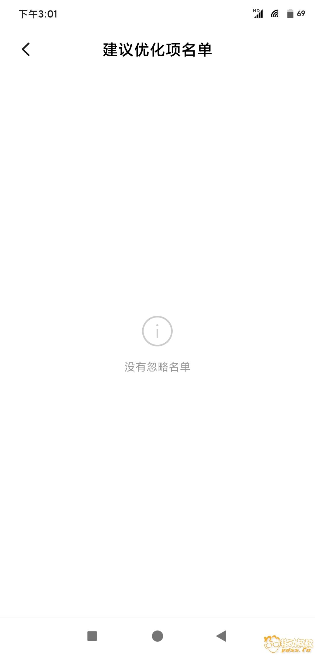 Screenshot_2020-02-11-15-01-28-631_com.miui.securitycenter.jpg
