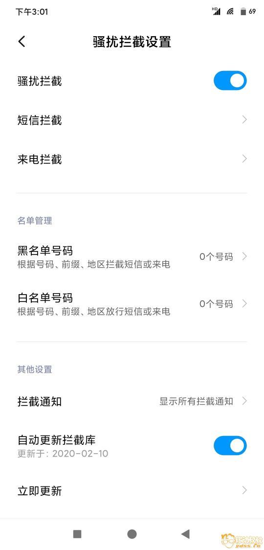 Screenshot_2020-02-11-15-01-46-130_com.miui.securitycenter.jpg