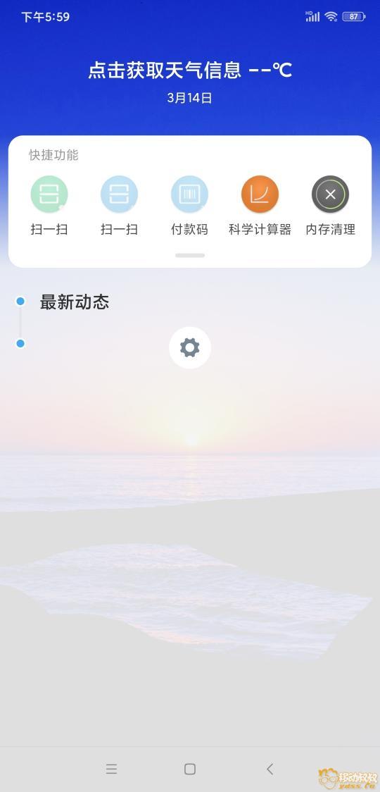 Screenshot_2020-03-14-17-59-36-048_com.miui.home.jpg