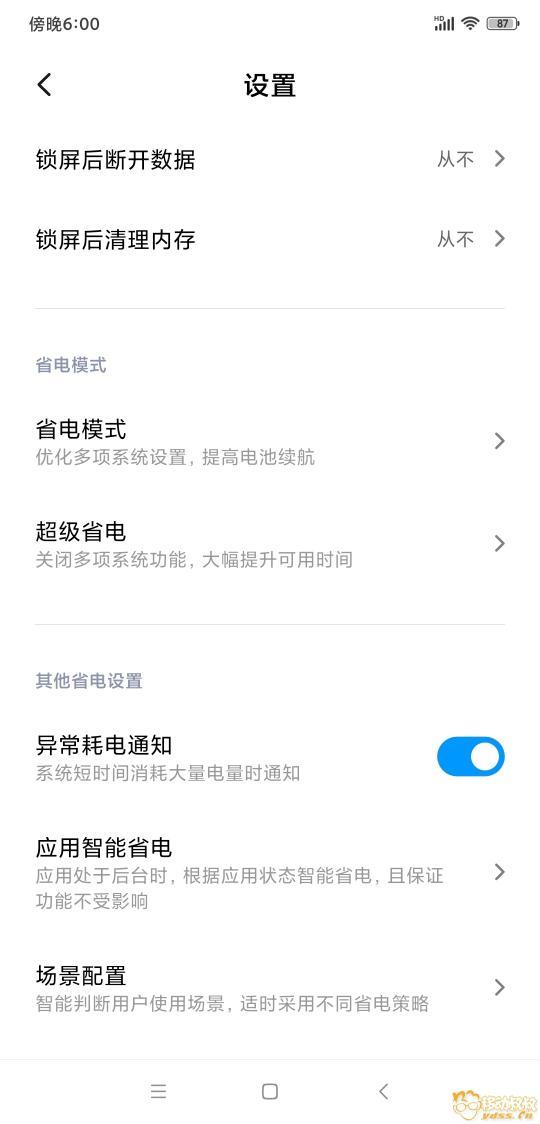 Screenshot_2020-03-14-18-00-56-200_com.miui.securitycenter.jpg