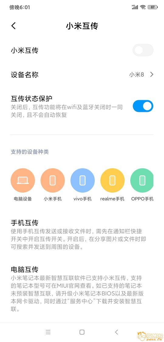 Screenshot_2020-03-14-18-01-28-884_com.miui.mishare.connectivity.jpg