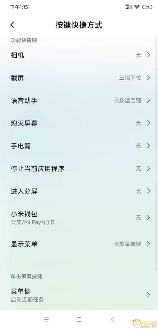 Screenshot_2020-03-23-13-15-26-955_com.android.settings.jpg