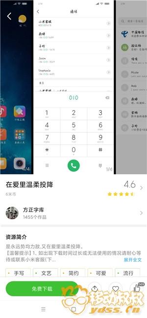 Screenshot_2020-03-25-14-39-55-990_com.android.thememanager.jpg
