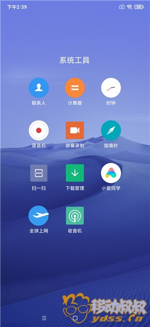 Screenshot_2020-03-25-14-39-49-271_com.miui.home.jpg