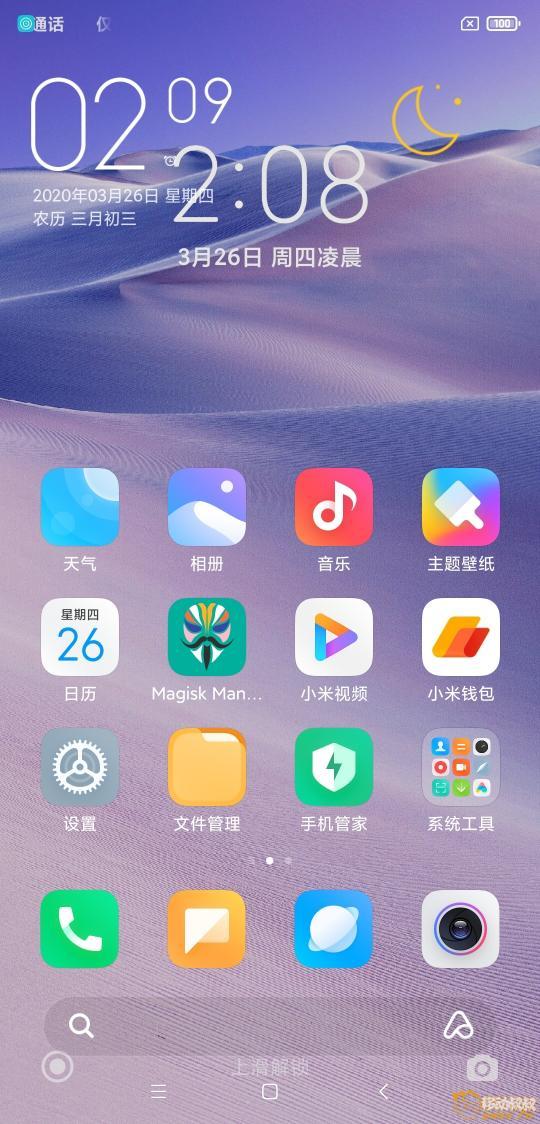 Screenshot_2020-03-26-02-09-13-705_com.miui.home.jpg