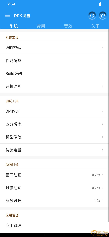 Screenshot_设置_20200330-025443.png