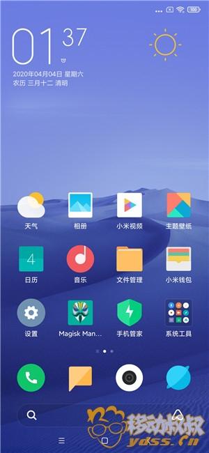 Screenshot_2020-04-04-13-37-09-985_com.miui.home.jpg