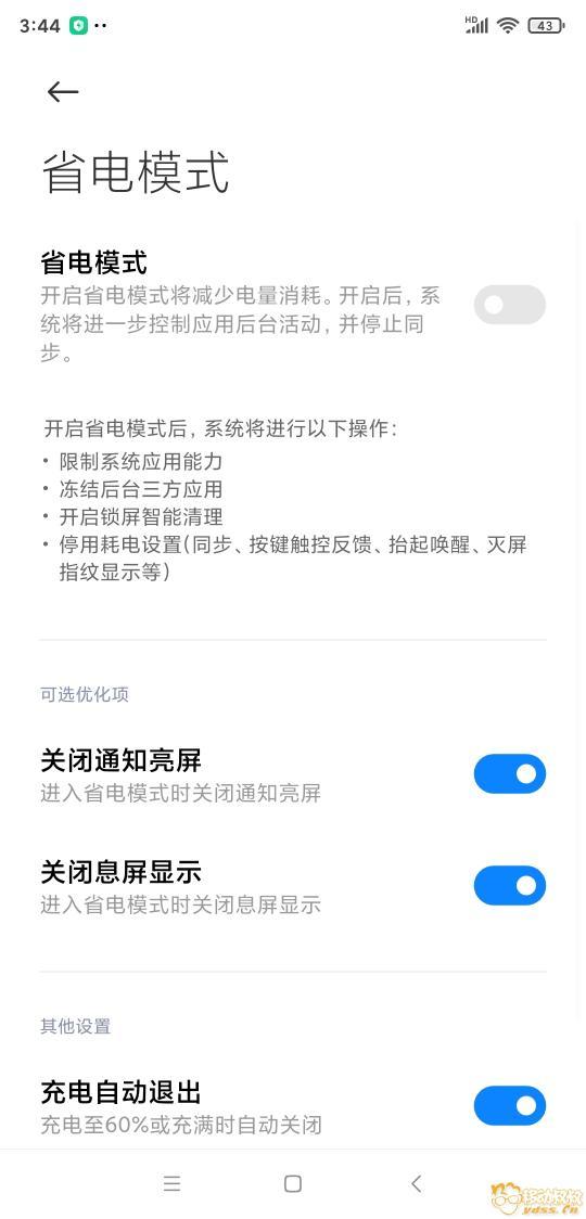 Screenshot_2020-04-29-15-44-37-215_com.miui.securitycenter.jpg