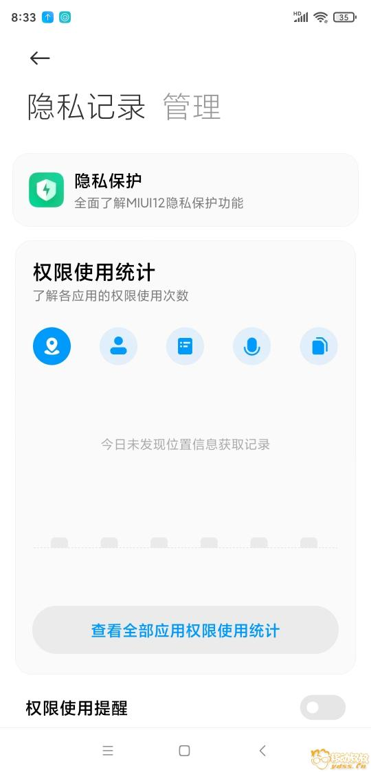 Screenshot_2020-04-30-08-33-08-127_com.miui.securitycenter.jpg