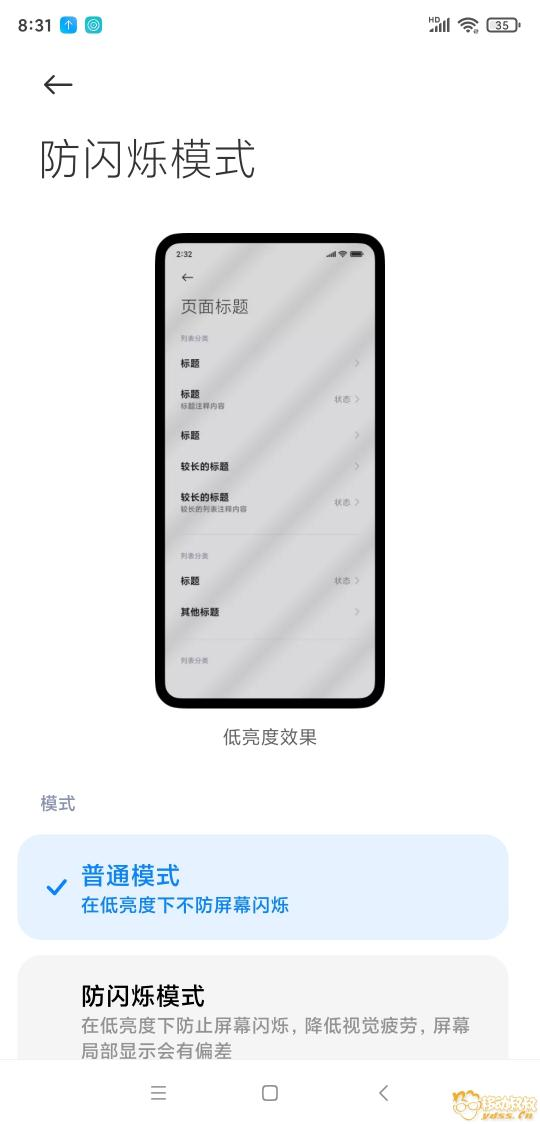 Screenshot_2020-04-30-08-31-56-271_com.xiaomi.misettings.jpg