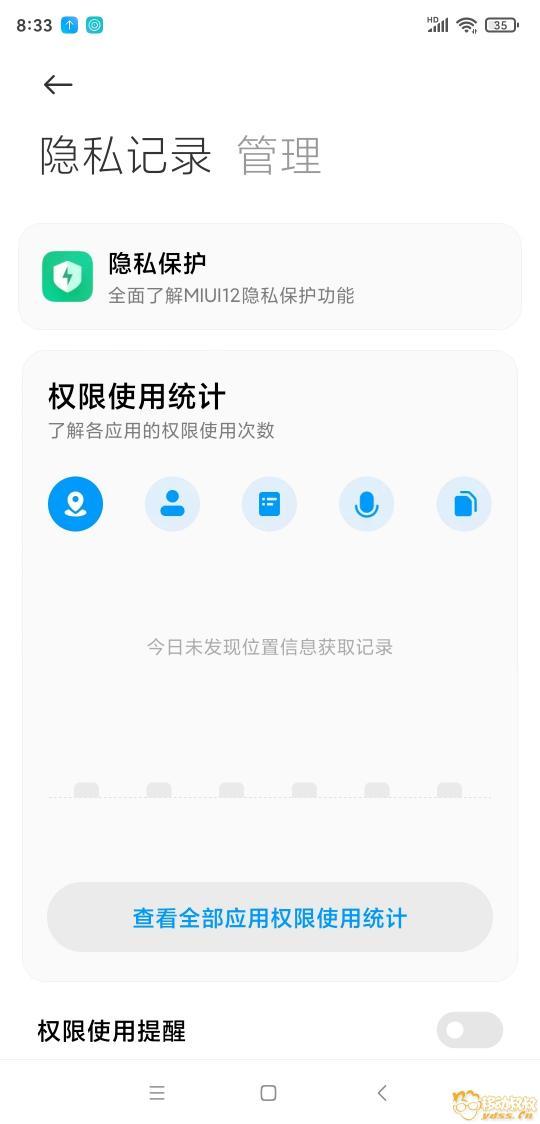 Screenshot_2020-04-30-08-33-08-127_com.miui.securitycenter.jpg