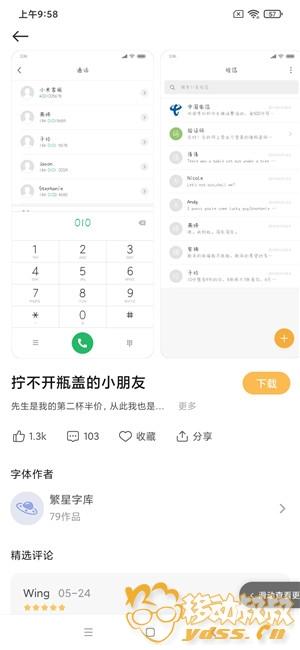 Screenshot_2020-05-25-09-58-26-865_com.android.thememanager.jpg