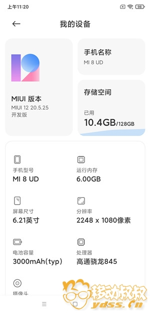 Screenshot_2020-05-26-11-20-39-683_com.android.settings.jpg