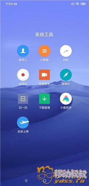 Screenshot_2020-05-26-14-38-24-459_com.miui.home.jpg