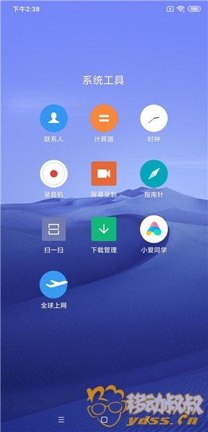 Screenshot_2020-05-26-14-38-24-459_com.miui.home.jpg