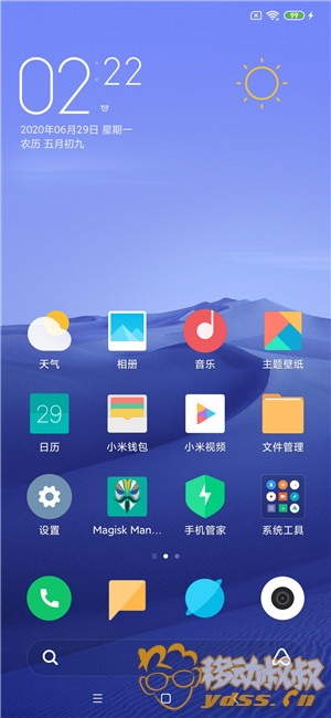 Screenshot_2020-06-29-14-22-14-547_com.miui.home.jpg