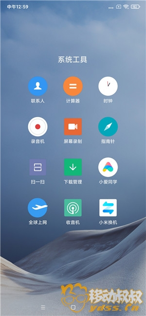 Screenshot_2020-06-27-12-59-25-182_com.miui.home.jpg