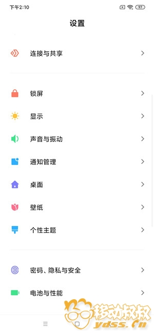 Screenshot_2020-06-29-14-10-50-819_com.android.settings.jpg