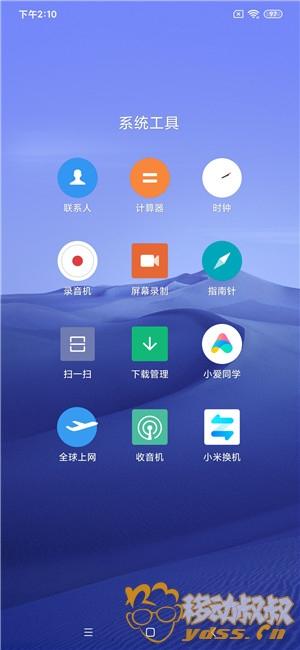 Screenshot_2020-06-29-14-10-59-608_com.miui.home.jpg