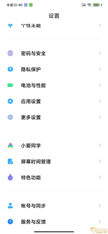 Screenshot_2020-07-08-00-40-58-073_com.android.settings.jpg