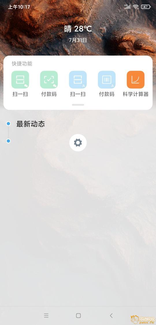 Screenshot_2020-07-31-10-17-33-741_com.miui.home.jpg
