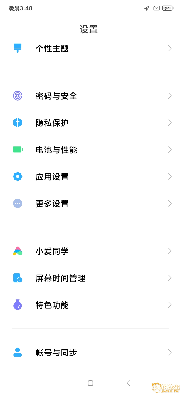 Screenshot_2020-11-18-03-48-16-996_com.android.settings.jpg