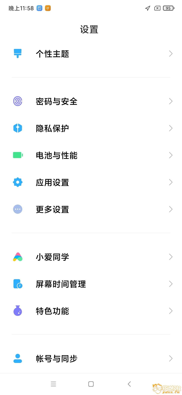 Screenshot_2020-11-29-23-58-07-498_com.android.settings.jpg