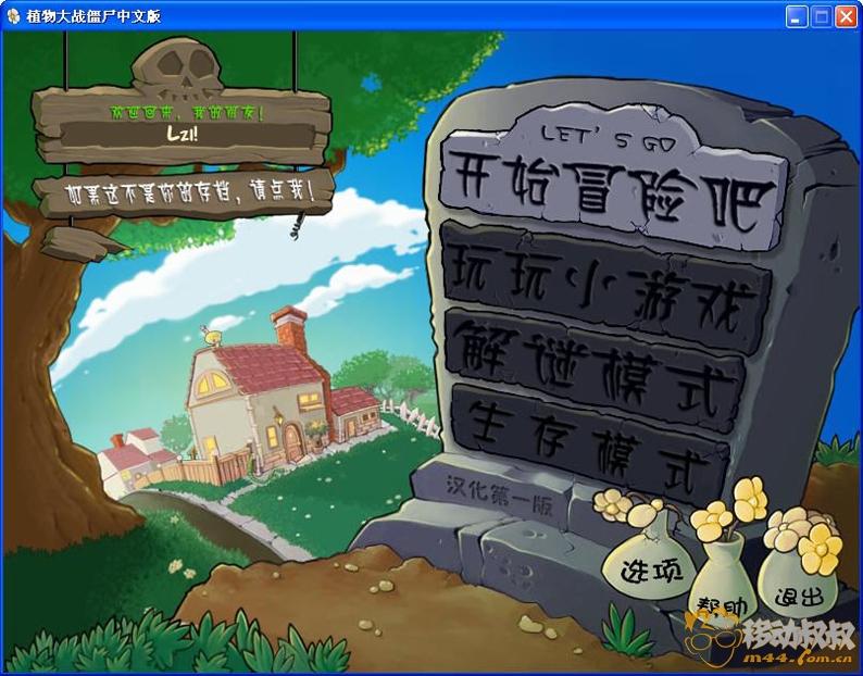 植物大战僵尸贺岁版-1.jpg