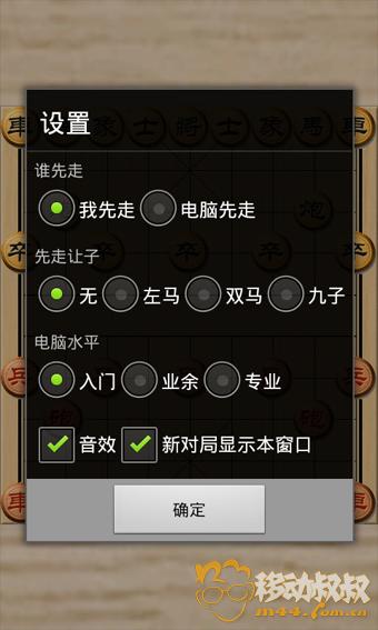 象棋小巫师-2.png