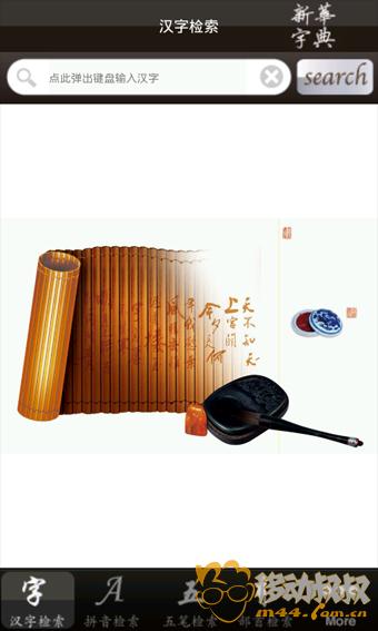 新华字典-1.png