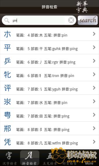 新华字典-4.png