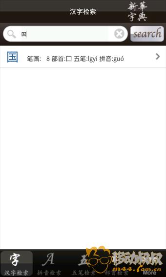 新华字典-2.png