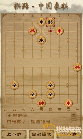 中国象棋-4.png