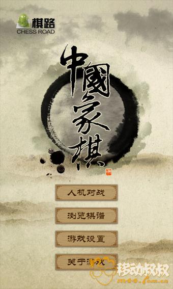 中国象棋-1.png